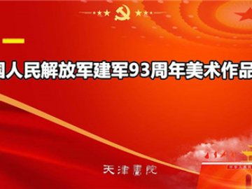 纪念中国人民解放军建军93周年美术作品线上展