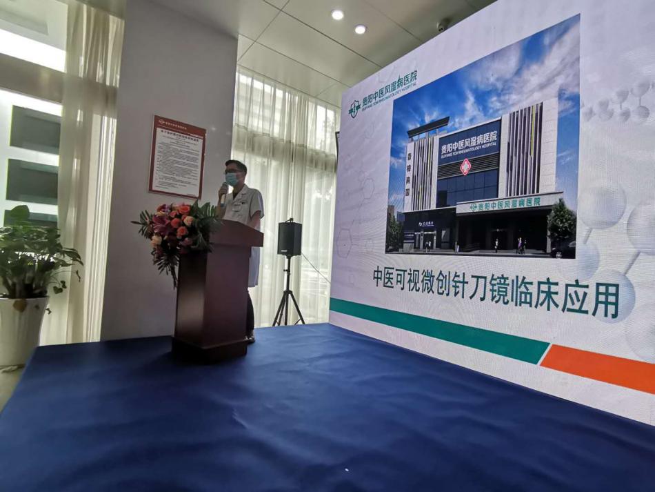 贵阳中医风湿病医院举办中医微创可视针刀镜临床应用学术交流会 社会 第5张